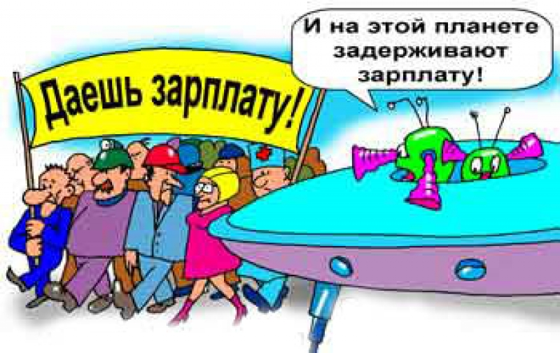 Українцям заборгували майже 2,5 млрд зарплат