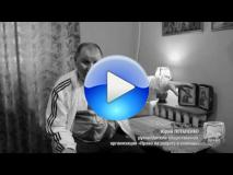 Embedded thumbnail for ПРАВО НА ЗАЩИТУ И ПОМОЩЬ